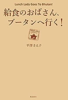 [平澤さえ子]の給食のおばさん、ブータンへ行く!