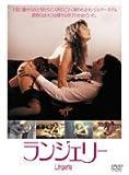 ランジェリー [DVD]