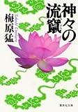 神々の流竄(ルザン) (集英社文庫)