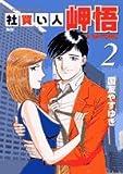 社買い人岬悟 2 (ビッグコミックス)