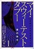 マイ・スウィーテスト・タブー / 山田 たけひこ のシリーズ情報を見る