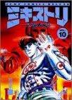 ミキストリ 10―太陽の死神 カバラの秘法 (ジャンプコミックスデラックス)