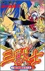 三獣士 2 (ジャンプコミックス)の詳細を見る
