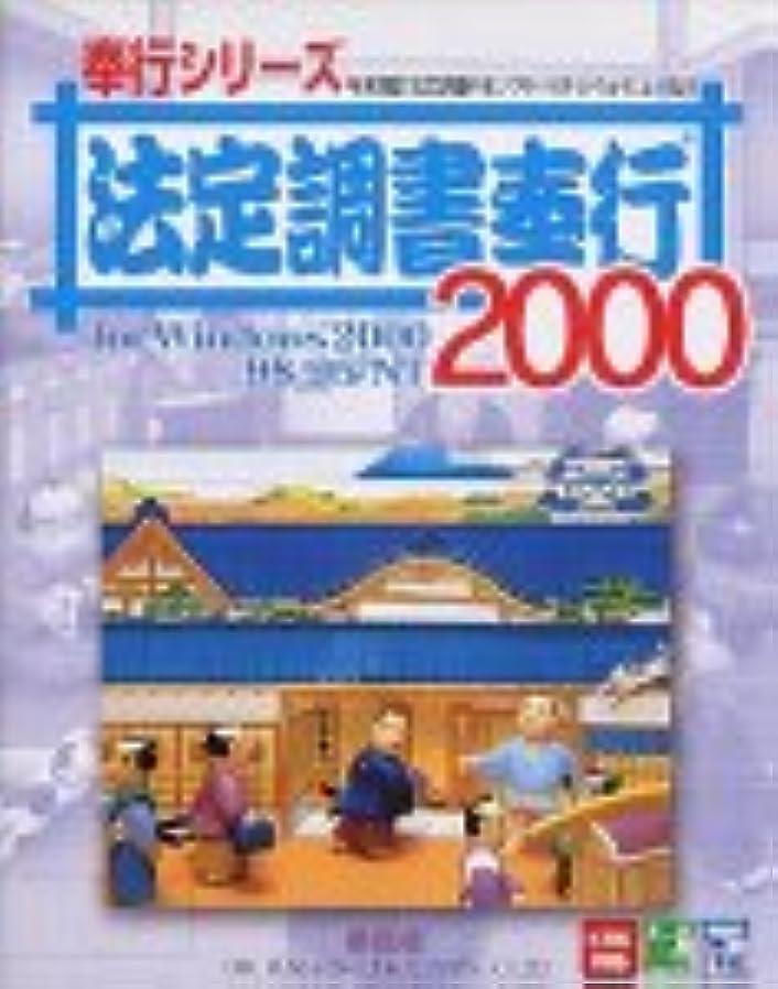 購入クレジット不名誉法定調書奉行 2000 for Windows 2000/98/95/NT
