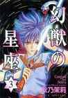幻獣の星座 3 (ホラーコミックススペシャル)