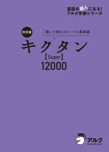 [音声DL付] 改訂版 キクタン 【Super】 12000 キクタンシリーズ