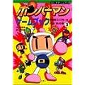 ボンバーマンゲームブック (3) (コミックゲームブック)