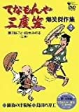 てなもんや三度笠 爆笑傑作集(2)[DVD]