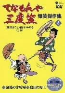 てなもんや三度笠 爆笑傑作集(2) [DVD]