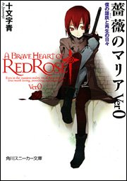 薔薇のマリアVer0 僕の蹉跌と再生の日々 (角川スニーカー文庫)の詳細を見る