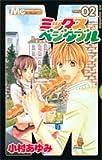 ミックスベジタブル 2 (マーガレットコミックス)