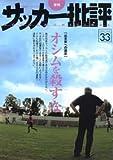 サッカー批評 (Issue33(2006)) (双葉社スーパームック)