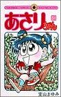 あさりちゃん (第54巻) (てんとう虫コミックス)