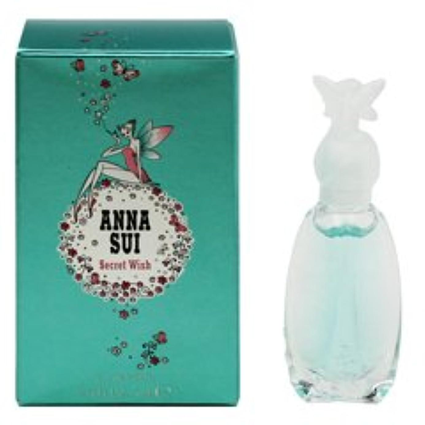 酒良性潤滑するアナスイ ANNA SUI シークレットウィッシュ EDT 4ml ミニチュア