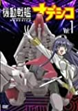 機動戦艦ナデシコ Vol.1 [DVD]