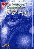 クトゥルフ神話TRPG キーパーコンパニオン (ログインテーブルトークRPGシリーズ)