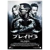 ブレイド3 スタンダードエディション [DVD]