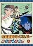 元気爆発ガンバルガー 第8巻[DVD]