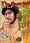 Dr.クマひげ 2 (プラチナコミックス)
