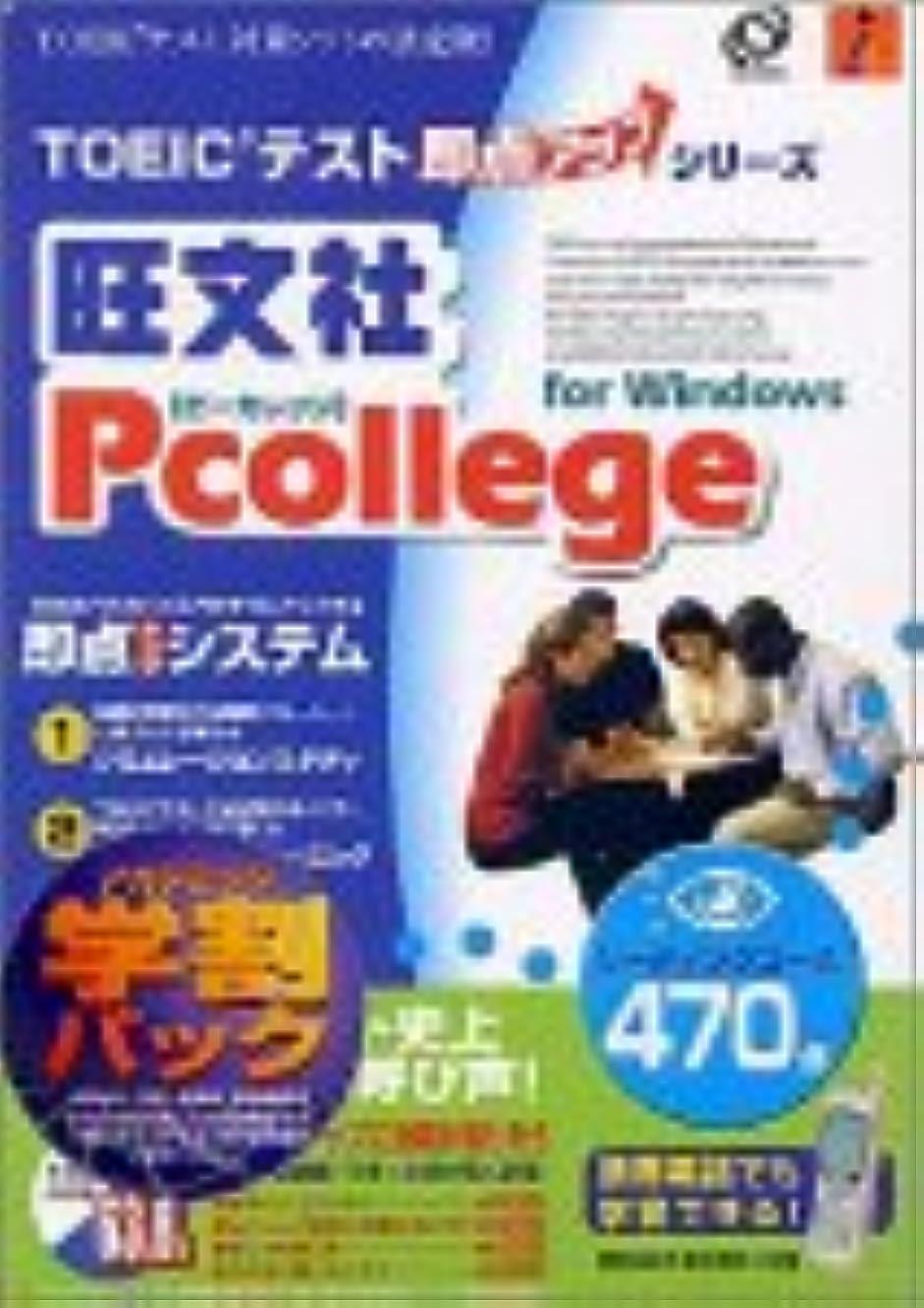 パックサラミ深める旺文社Pcollege for Windows リーディングコース470点アカデミック