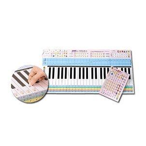 学習鍵盤/はって、はがしてくり返し使える、シール付き