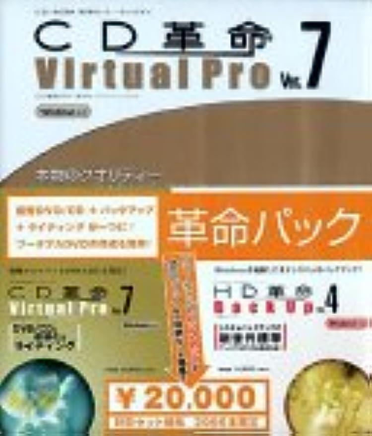 革命パック(CD革命 Virtual Pro Ver.7 & HD革命/BackUp Ver.4)