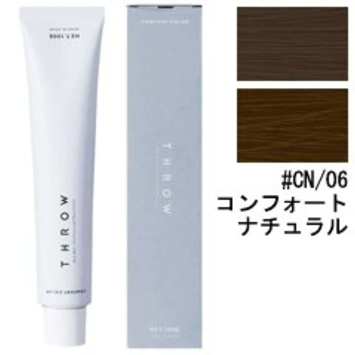 【モルトベーネ】スロウ コンフォートカラー #CN/06 コンフォートナチュラル 100g