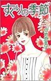 すぐりの季節 2 (クイーンズコミックス)