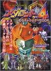 メダロット4最強キャラクターBOOK (コミックボンボンスペシャル (136))
