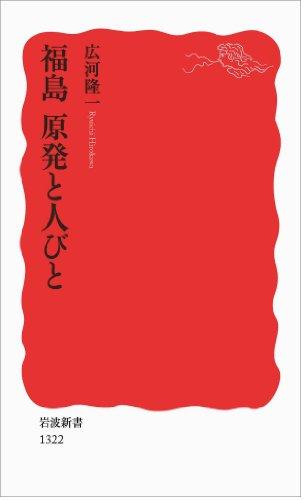 福島 原発と人びと (岩波新書)の詳細を見る