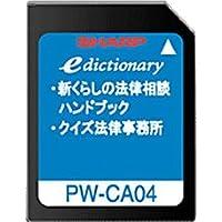 SHARP コンテンツカード 法律相談カード PW-CA04 (音声非対応)