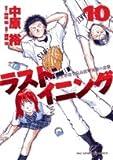 ラストイニング 10―私立彩珠学院高校野球部の逆襲 (ビッグコミックス)