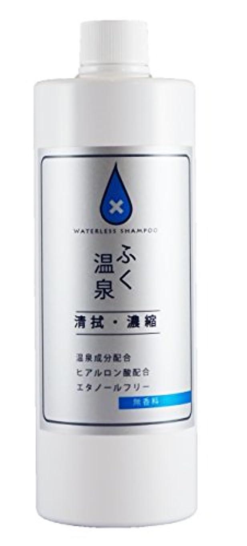 シャワーブレイズ不和ふくおんせん 清拭10倍濃縮タイプ 無香料 510ml