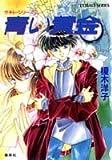サキト・シリーズ / 榎木 洋子 のシリーズ情報を見る