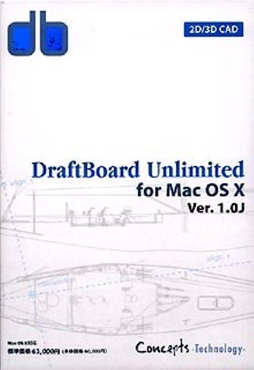 可聴バインド紀元前DraftBoard Unlimited for Mac OS X Ver.1.0 日本語版