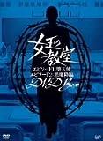女王の教室スペシャル DVD-BOX[DVD]