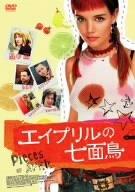 エイプリルの七面鳥 [DVD]