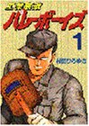工業哀歌バレーボーイズ / 村田 ひろゆき のシリーズ情報を見る
