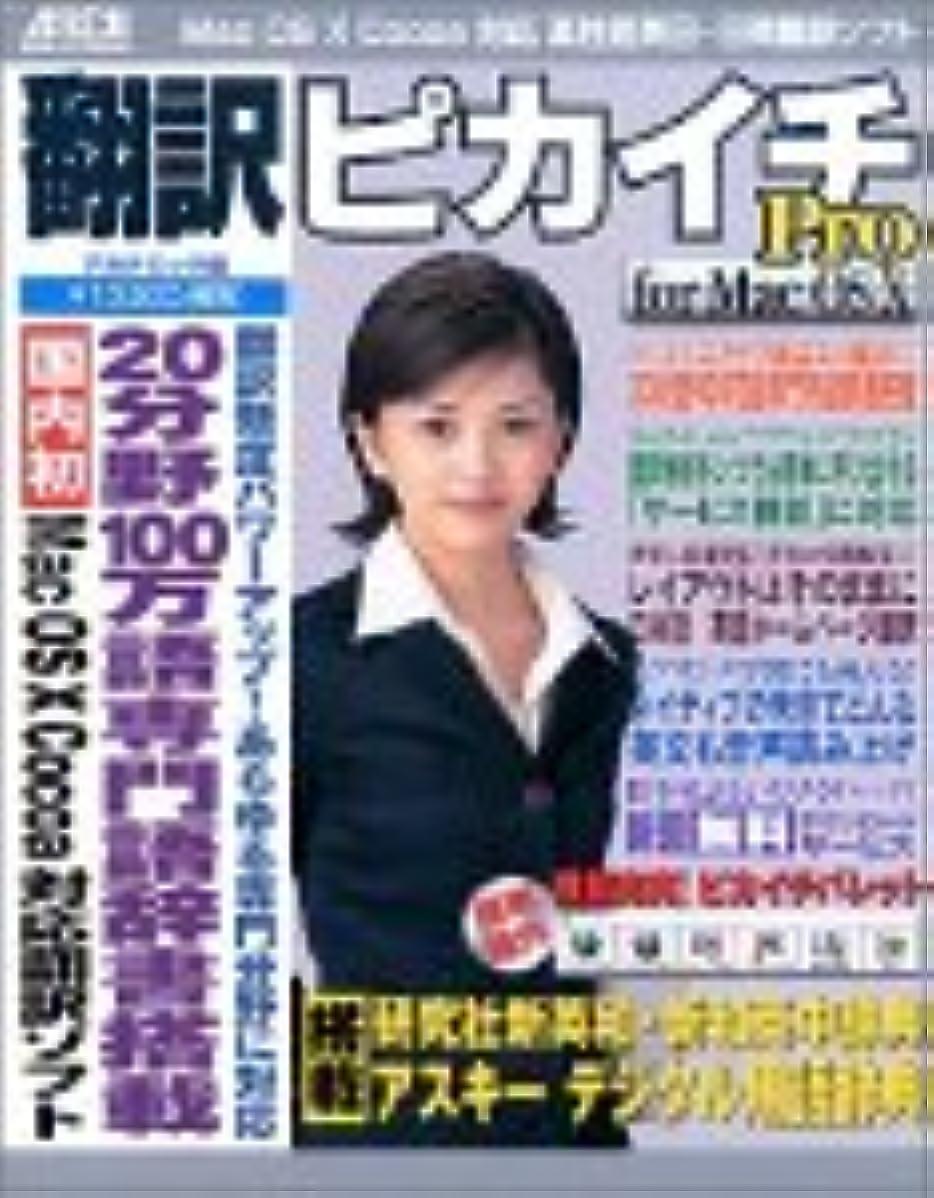 小学生おいしいスポークスマン翻訳ピカイチ Pro for MacOS X アカデミック版