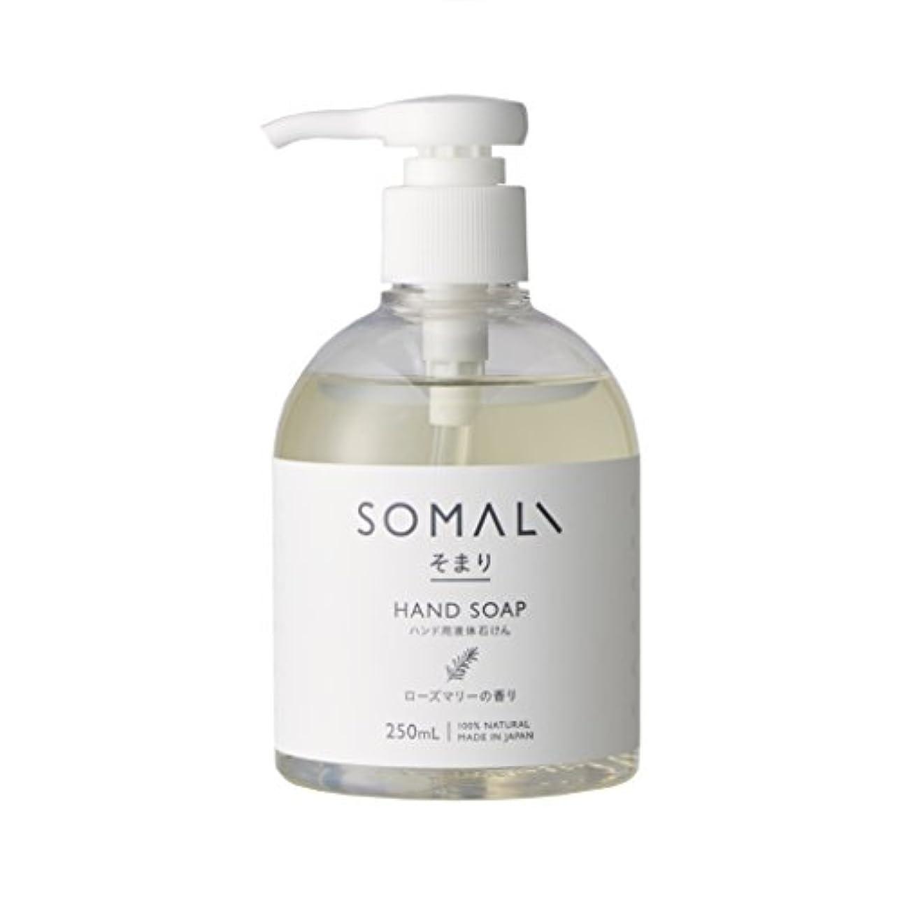 落ち着いて圧倒的しわソマリ(SOMALI)ハンドソープ(ローズマリー)250ml 【日本製】