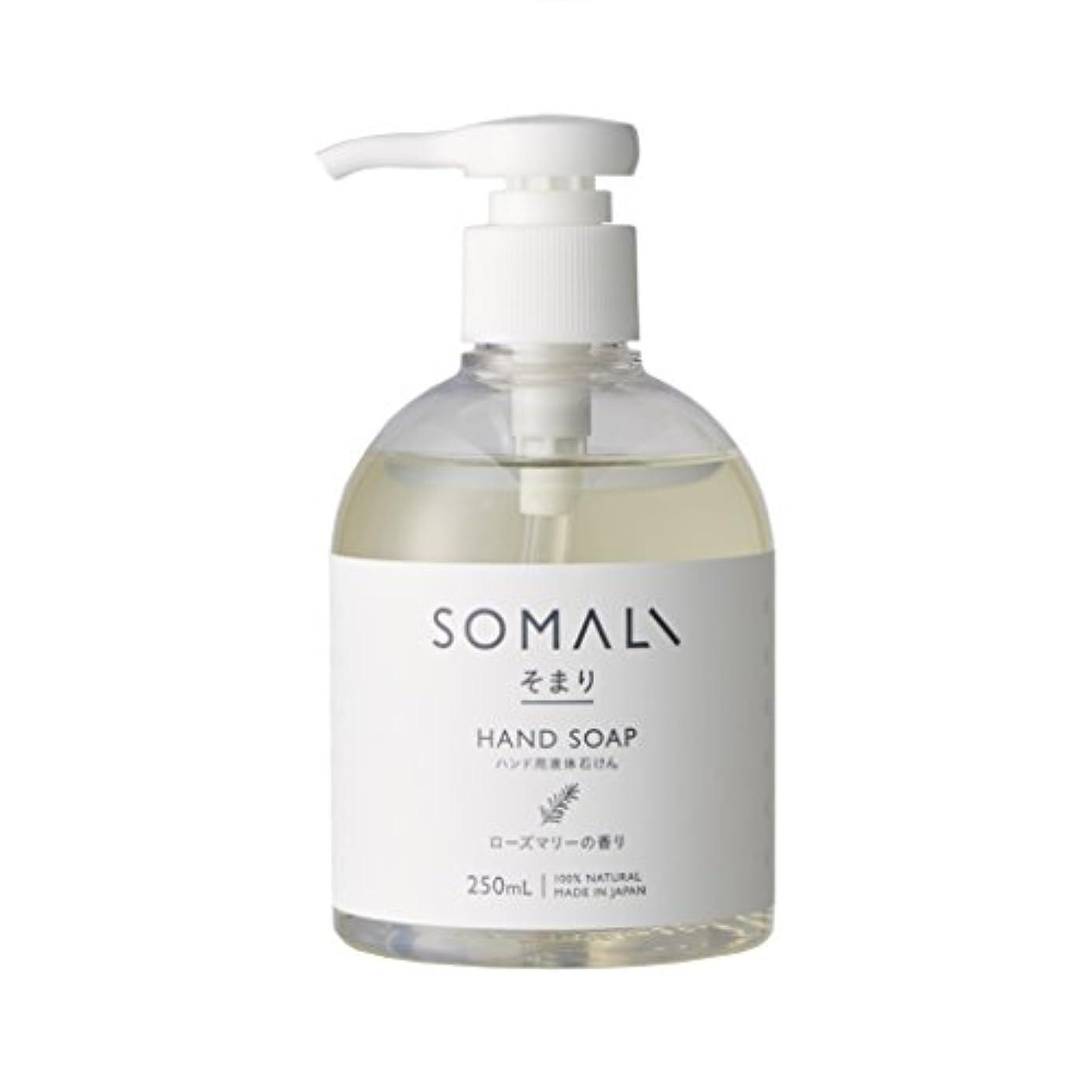 目を覚ますそばに比類のないソマリ(SOMALI)ハンドソープ(ローズマリー)250ml 【日本製】