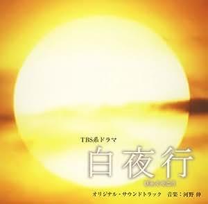 TBS系ドラマ「白夜行」オリジナル・サウンドトラック