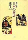日本の面影―舞台戯曲