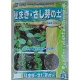 便利グッズ 日用品雑貨 種まき・さし芽の土 5L 10袋