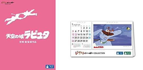 【メーカー特典あり】天空の城ラピュタ  ジブリの卓上カレンダー付き [Blu-ray]