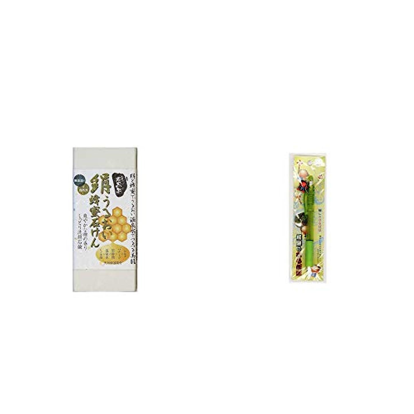 ジェットポール海峡ひも[2点セット] ひのき炭黒泉 絹うるおい蜂蜜石けん(75g×2)?さるぼぼ 癒しシャープペン 【グリーン】