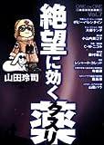 絶望に効くクスリ―ONE ON ONE (Vol.7) (YOUNG SUNDAY COMICS SPECIAL)
