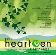 hearten~a day/Green