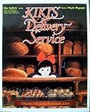 Kiki's delivery service 画像