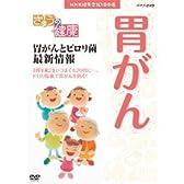 NHK健康番組100選 きょうの健康 胃がんとピロリ菌 最新情報【NHKスクエア限定商品】